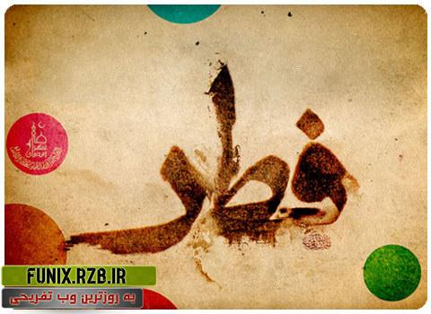 اس ام اس ویژه عید فطر ۱۳۹۴