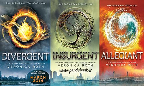 دانلود رمان سه گانه ناهمتا (Divergent)