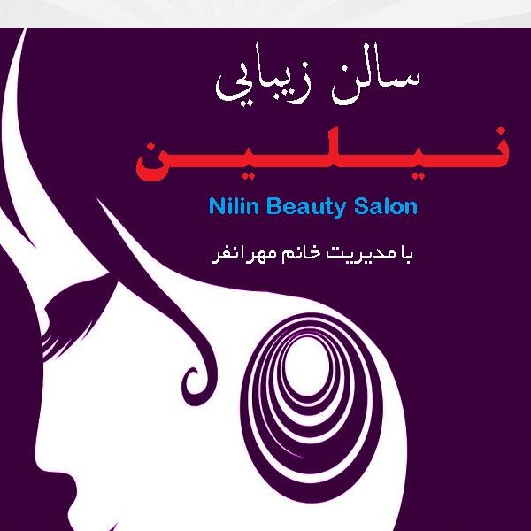 سالن زیبایی نیلین - ساری