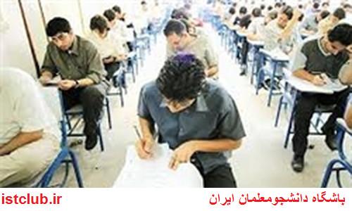 جزئیات امتحانات نهایی شهریور دانشآموزان متوسطه و پیشدانشگاهی+دانلود برنامه امتحانات