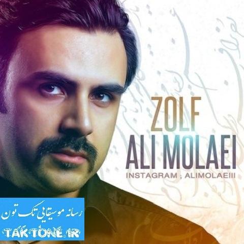 علی مولایی - زلف
