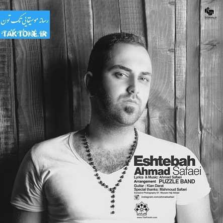 احمد صفایی - اشتباه