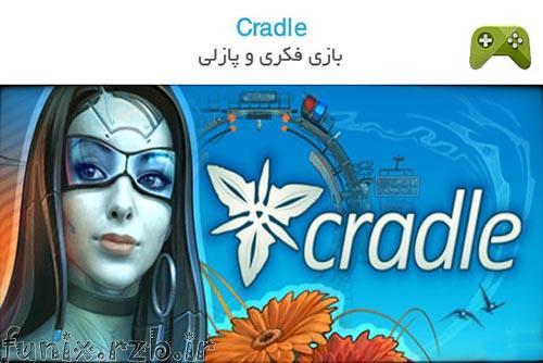 دانلود بازی فکری و پازلی Cradle