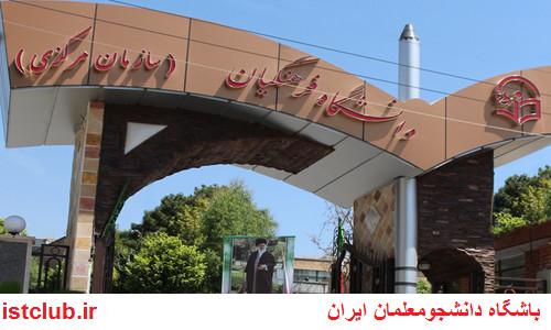 حل موانع و چالشهای دانشگاه های فرهنگیان از تاکیدات رهبری است