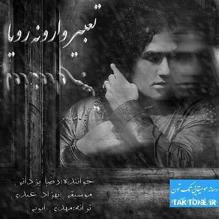 رضا یزدانی - تعبیر وارونه یک رویا