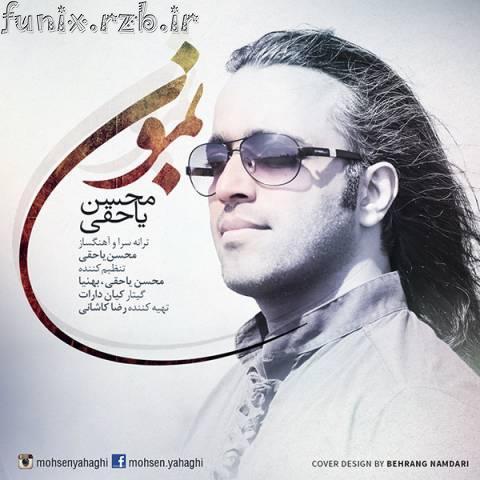 دانلود آهنگ بمون از محسن یاحقی + متن آهنگ