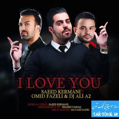 سعید کرمانی - من عاشقتم