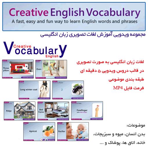 آموزش لغات انگلیسی به صورت تصویری Creative English Vocabulary