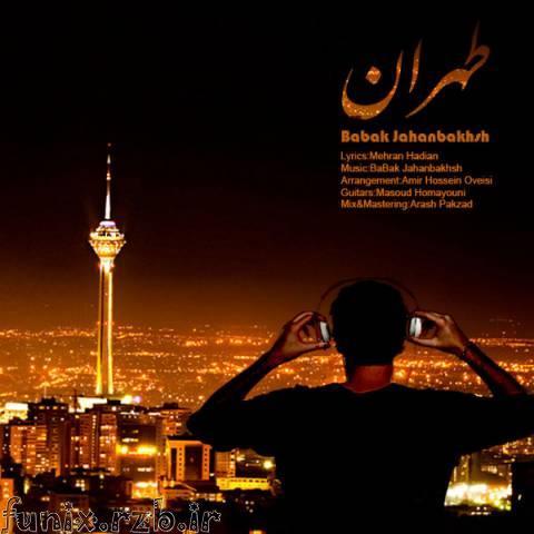 دانلود آهنگ طهران از  بابک جهانبخش + متن آهنگ