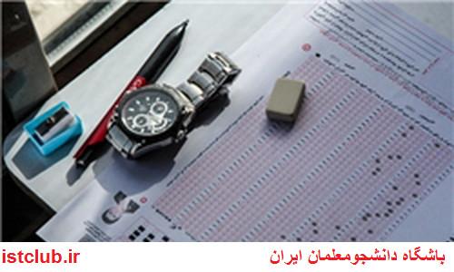 جدیدترین اصلاحات دفترچه راهنمای انتخاب رشته آزمون سراسری منتشر شد