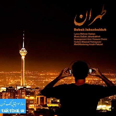 بابک جهانبخش - طهران