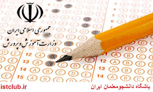 شرایط و مواد آزمون استخدام آموزش و پرورش اعلام شد+جزئیات