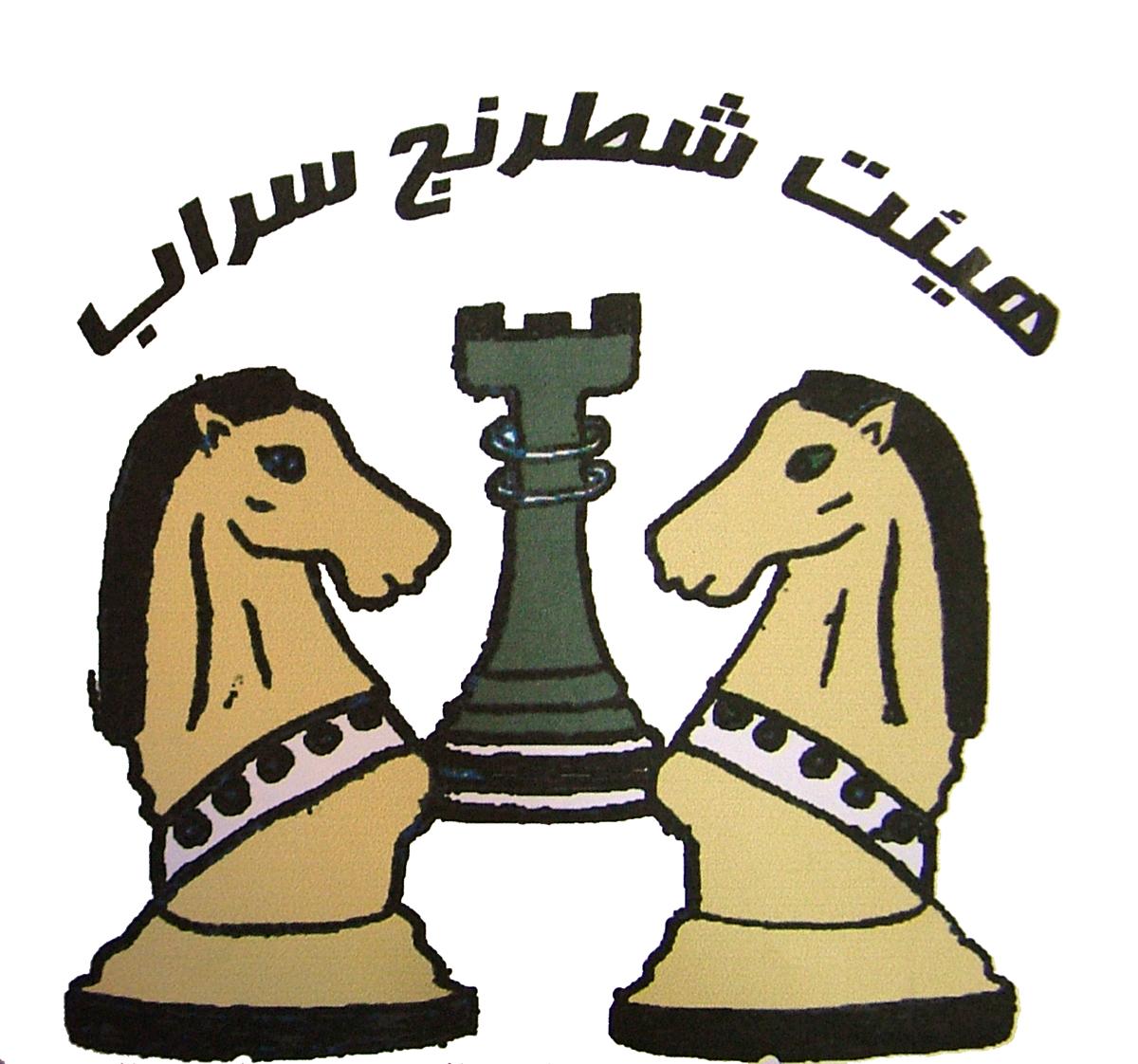 فیلم مسابقات برگزار شده در شطرنج سراب