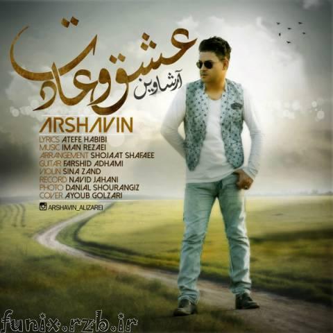 دانلود آهنگ عشق و عادت از علی زارعی + متن آهنگ