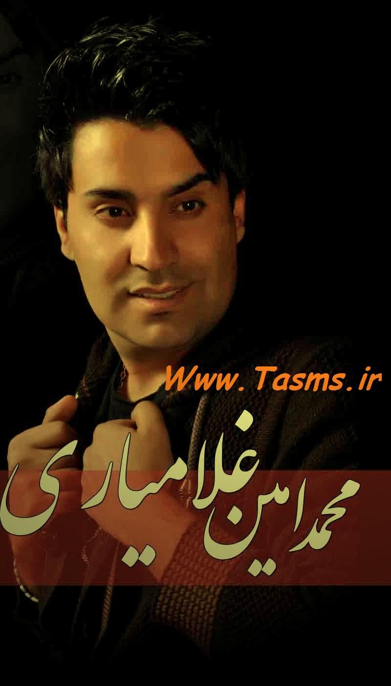 آهنگ جدید محمد امین غلامیاری به نام گلاره