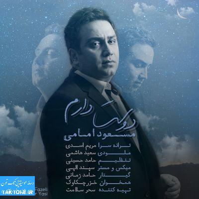 مسعود امامی - دوست دارم