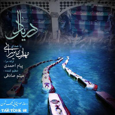 مهران میرزایی - دریادل