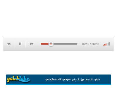دانلود لایه باز رابط کاربری موزیک پلیر google audio player
