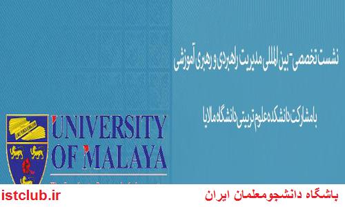 نشست تخصصی- بین المللی مدیریت راهبردی و رهبری آموزشی