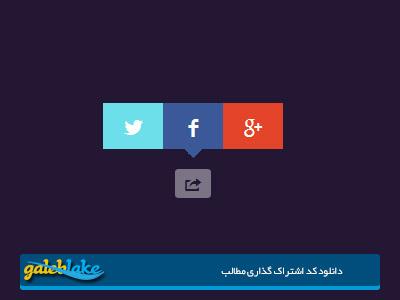 دانلود کد اشتراک گذاری مطالب در شبکه های اجتماعی
