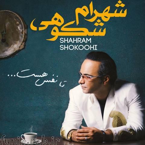 دانلود آلبوم تا نفس هست از شهرام شکوهی + متن آهنگ ها