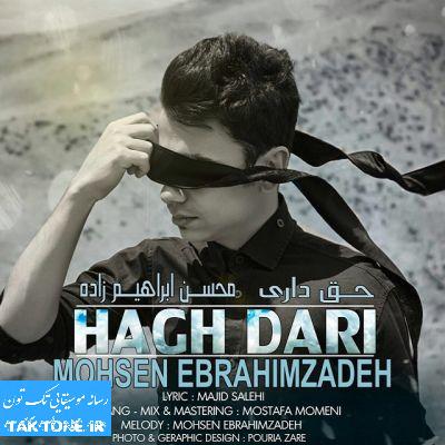 محسن ابراهیم زاده - حق داری