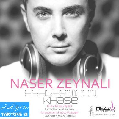 ناصر زینعلی - عشقمون خاص