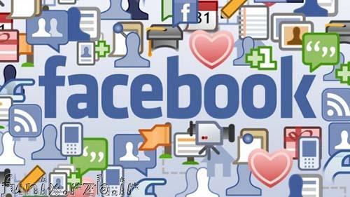 اوقات فراغت در فیسبوک