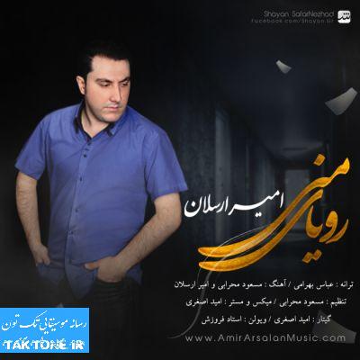 امیر ارسلان - رویای منی