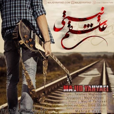 دانلود آهنگ عاشقم نیستی از مجید یحیایی + متن آهنگ