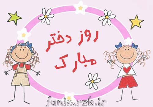 اس ام اس تبریک روز دختر (سری 2)