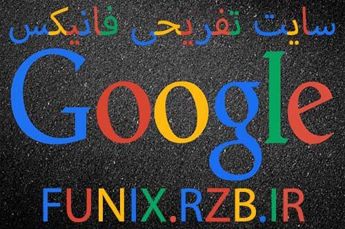 نکاتی که درباره گوگل نمی دانستید!