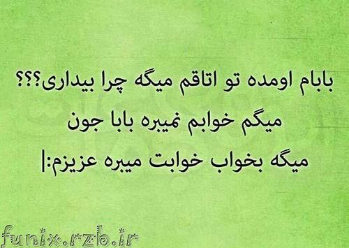 عکس نوشته های خنده دار و خفن فارسی
