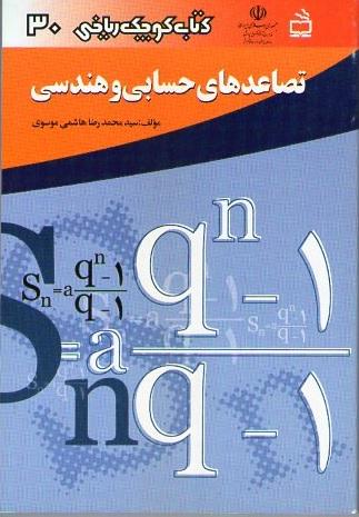 کتاب - تصاعدهای حسابی و هندسی