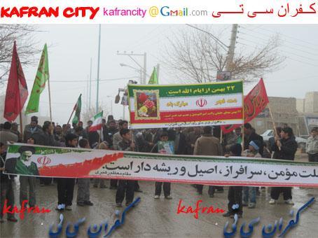 راهپیمایی 22 بهمن در روستای کفران  + تصاویر