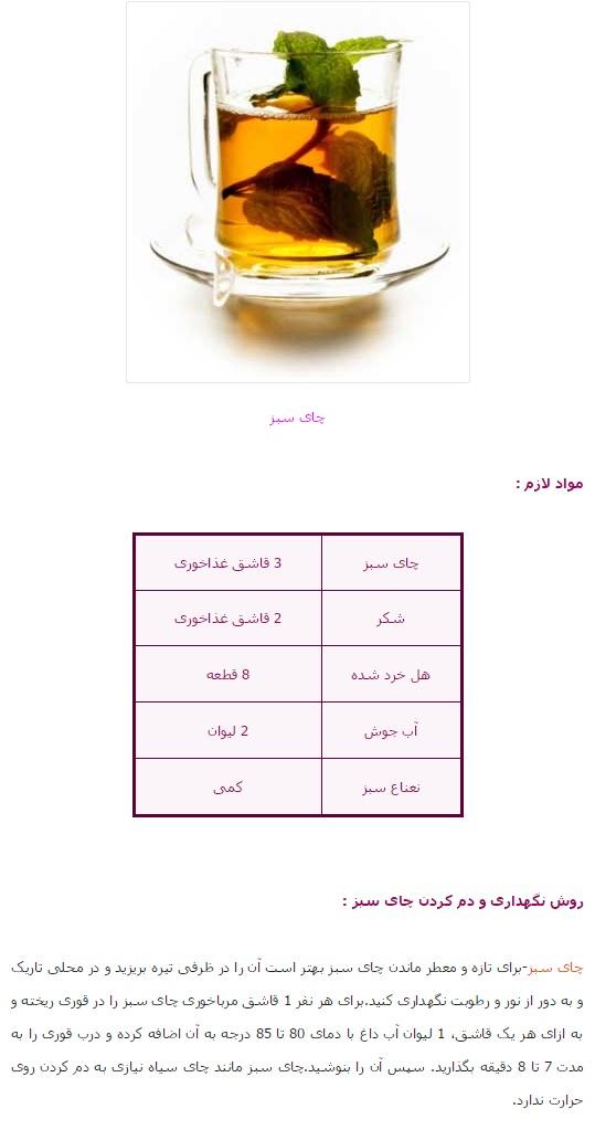 نحوه دم کردن چای سبز ( طرز دم کردن چای سبز )