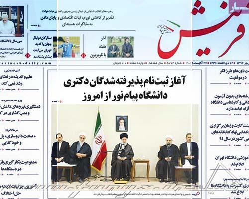 صفحه اول روزنامه های پنج شنبه 05 شهریور 1394