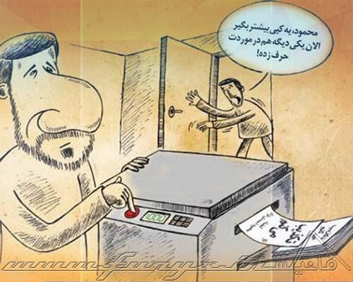 کاریکاتور شغل جدید احمدی نژاد!