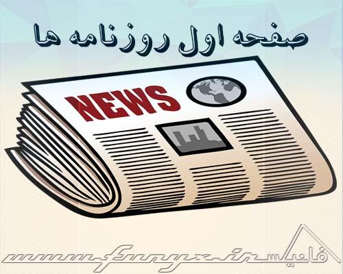صفحه اول روزنامه های چهارشنبه 11 شهریور 1394