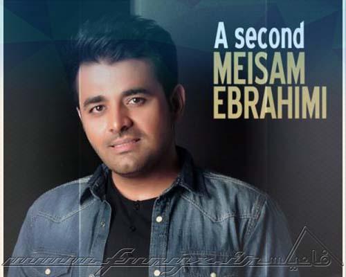 دانلود آهنگ یه ثانیه از میثم ابراهیمی
