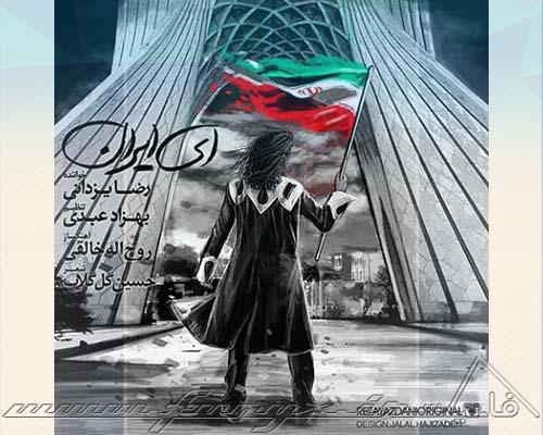 دانلود آهنگ ای ایران از رضا یزدانی