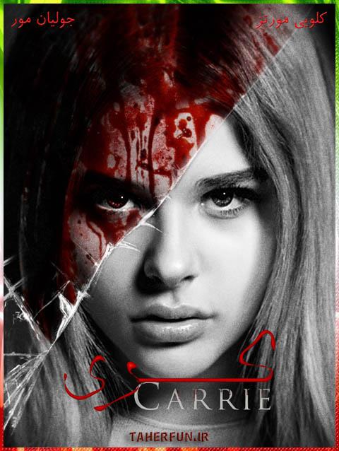 (Carrie (2013