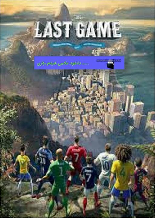 دانلود انیمیشن آخرین بازی - The Last Game