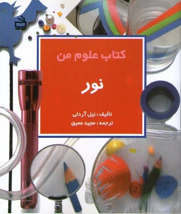 کتاب - مجموعه ی کتاب علوم من - نور