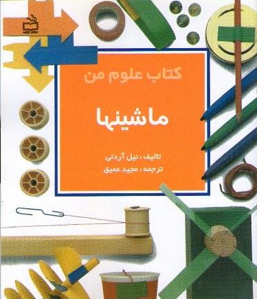کتاب - مجموعه ی کتاب علوم من - ماشین ها