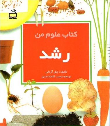کتاب - مجموعه ی کتاب علوم من - رشد
