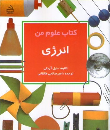 کتاب - مجموعه ی کتاب علوم من - انرژی