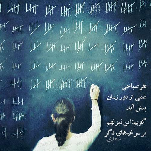 عکس نوشته و توپوگرافی 20 شهریور 94