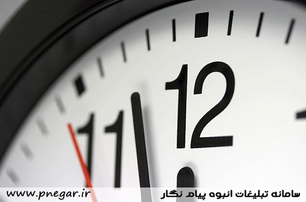 کنترل زمان