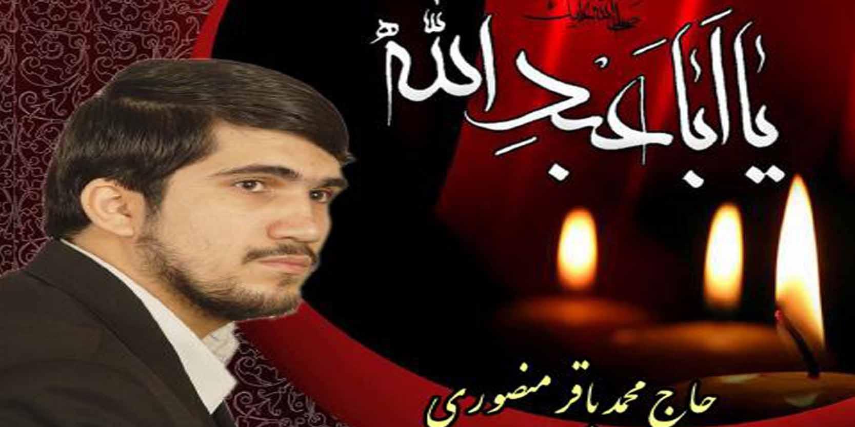 دانلود مداحی آقای محمدباقر منصوری